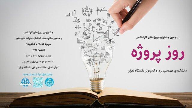 برگزاری پنجمین جشنواره روز پروژه در دانشگاه تهران