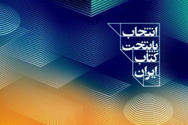 رفسنجان درجمع 20 نامزد نهایی انتخاب پایتخت کتاب ایران نهاده شد