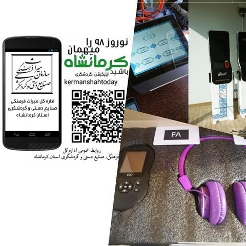 کرمانشاه پیشرو در گردشگری الکترونیک