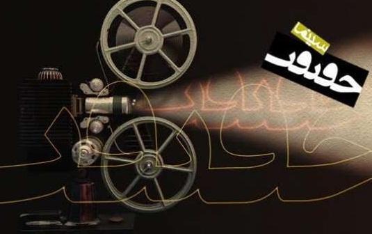 اسامی فیلم های بخش شهید آوینی سینماحقیقت اعلام شد
