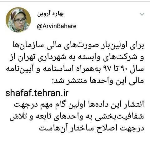 انتشار صورت های مالی شرکت ها و سازمان های وابسته به شهرداری تهران