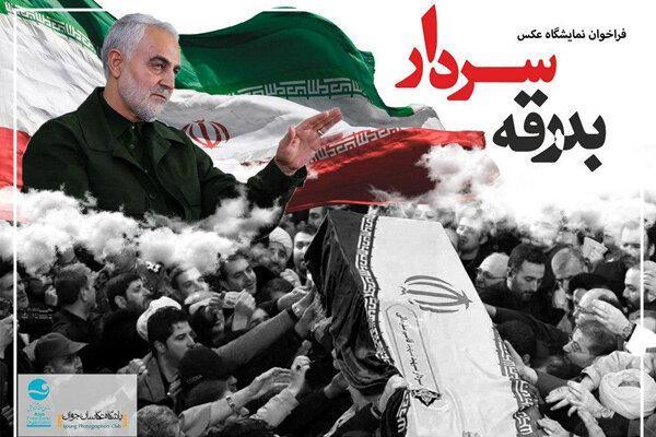 تمدید مهلت ارسال آثار به نمایشگاه عکس بدرقه سردار
