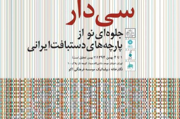 مجموعه ای نفیس از پارچه های دستبافت ایرانی به نمایش در می آید