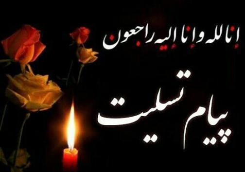 پیغام تسلیت امام آدینه مهاباد در پی درگذشت کارمند شبکه بهداشت و درمان بوکان