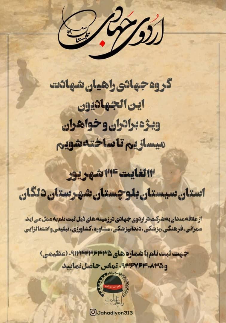 ثبت نام اردوی جهادی راهیان شهادت شروع شد ، جنوب استان سیستان و بلوچستان، مقصد جهادگران