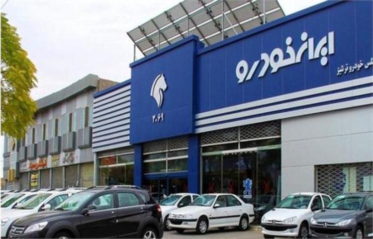 جزئیات قرعه کشی سومین فروش فوق العاده ایران خودرو