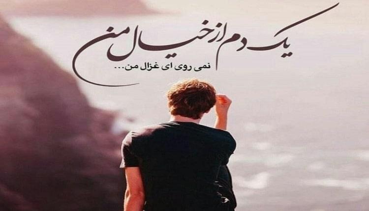 مجموعه شعر رومانتیک، متن و جملات عاشقانه