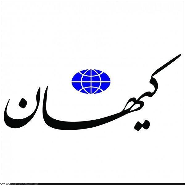 پیشنهاد کیهان: در برابر تحریمهایی که امریکا علیه ایران می کند،باید به منافعش در منطقه ضربه بزنیم