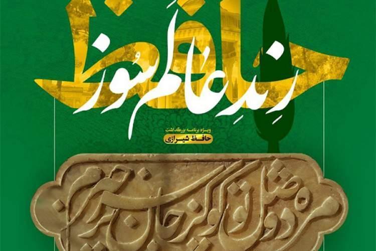 ویژه برنامه گرامیداشت حافظ، رند عالم سوز در شیراز برگزار می شود