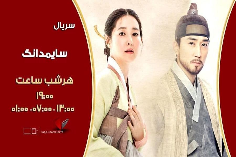 پخش بچه مهندس 1 و سریال جدید بازیگر نقش یانگوم از شبکه تماشا