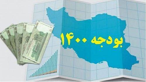 ابلاغ دستورالعمل بودجه 1400 سازمان های مناطق آزاد