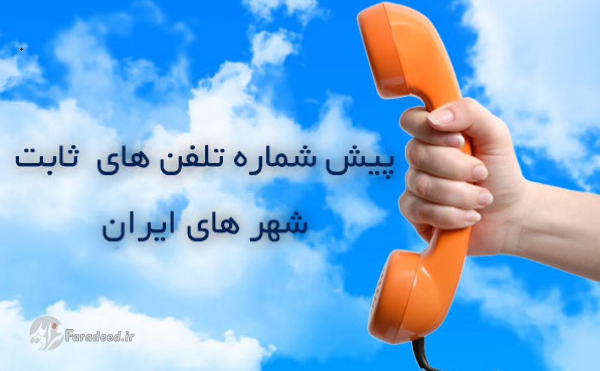 کد پیش شماره تلفن ثابت استان های و شهرستان های ایران (جدید)