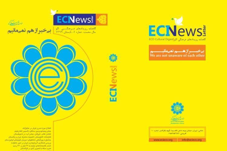 انتشار نخستین شماره گاهنامه ECI News Letter