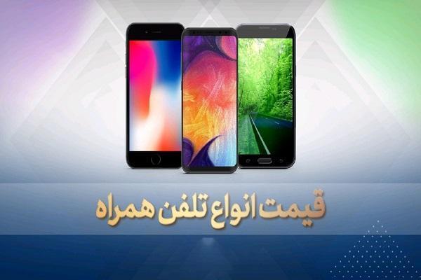 قیمت روز گوشی موبایل در 12 آذر