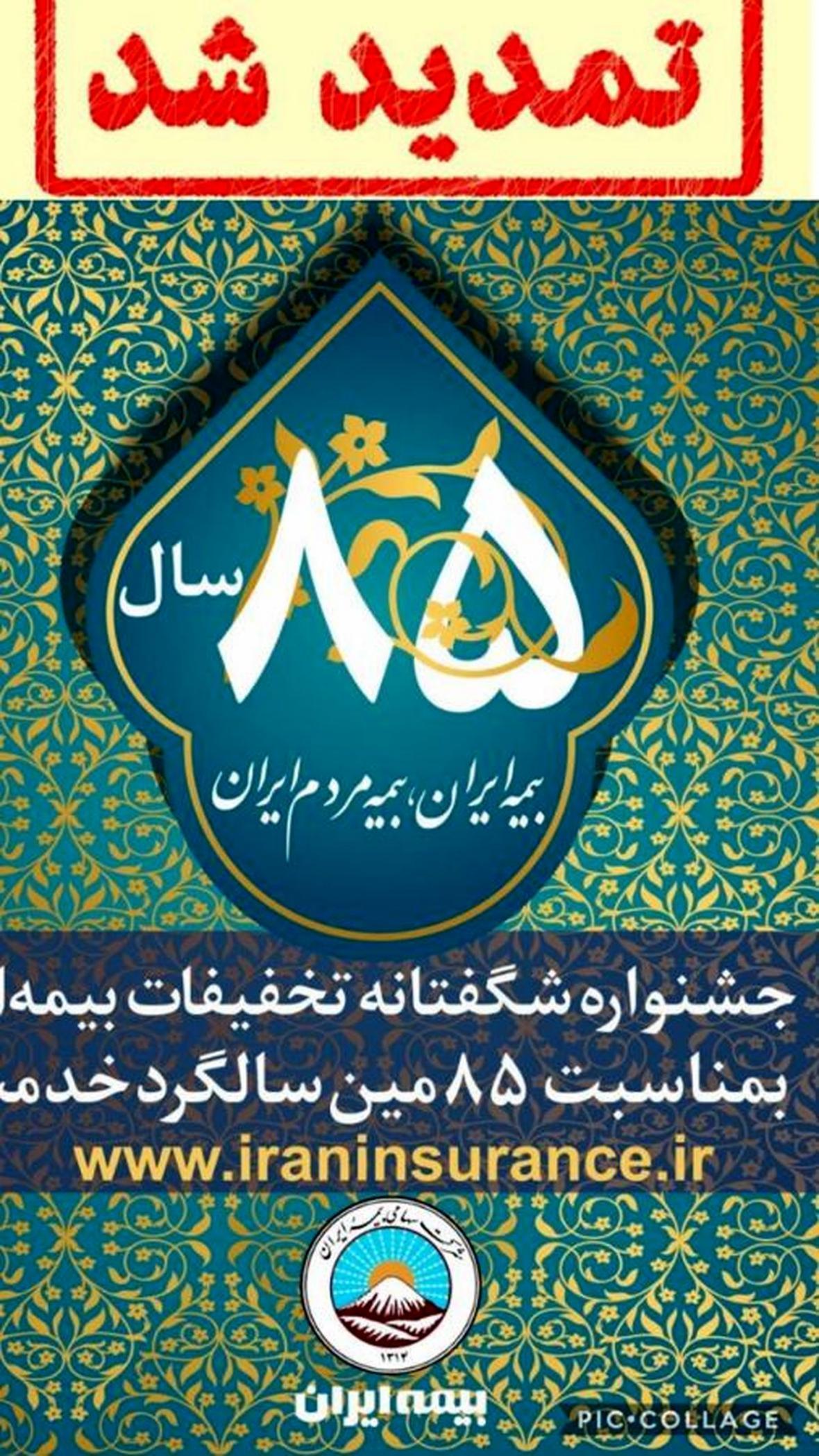 تمدید مهلت استفاده از تخفیفات بیمه ای در جشنواره فروش بیمه ایران