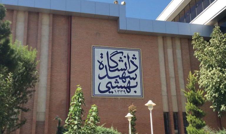 مهلت پذیرش بدون آزمون کارشناسی ارشد دانشگاه شهید بهشتی تمدید شد