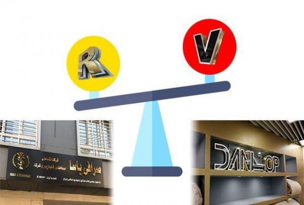مقایسه تابلو های حروف برجسته از نظر جذب مشتری