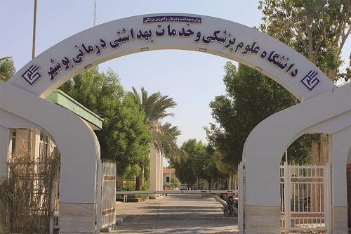 بودجه دانشگاه علوم پزشکی بوشهر بیش از 13 هزار و 969 میلیارد ریال است