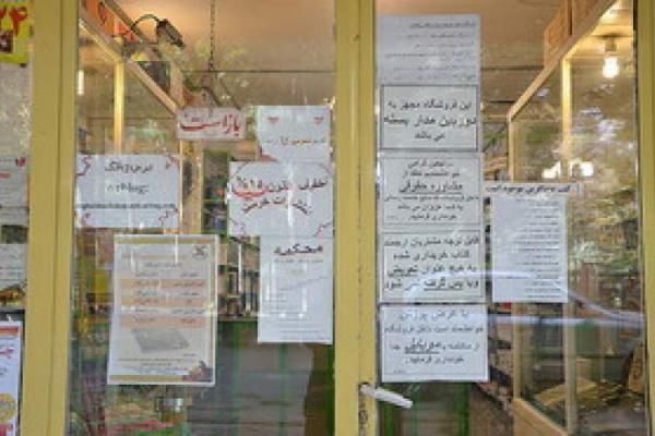قدیمی ترین کتاب فروشی اصفهان پایدار همچون چهلستون
