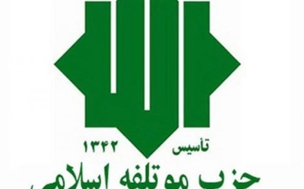 حزب موتلفه اسلامی: پیروزی ملت در گرو انتخاب خوب است